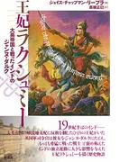 王妃ラクシュミー 大英帝国と戦ったインドのジャンヌ・ダルク