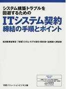 システム構築トラブルを回避するためのITシステム契約締結の手順とポイント 経済産業省策定:「情報システム・モデル取引・契約書〈追補版〉」解説書