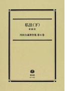 内田力蔵著作集 第6巻 私法 下 家族法