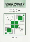 電気回路の基礎数学 連立方程式・複素数・微分方程式