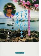 マコちゃんブーゲンビリアの咲く海へ がん脳幹膠細胞腫自然死を選んだ妻恋物語 自然死