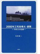 2000年三宅島噴火・避難 子供たちの記録