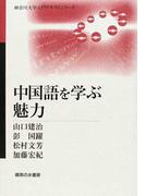 中国語を学ぶ魅力 (神奈川大学入門テキストシリーズ)
