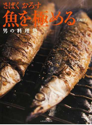 さばくおろす魚を極める (レタスクラブムック 男の料理塾)