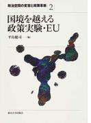 政治空間の変容と政策革新 2 国境を越える政策実験・EU