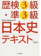 歴検3級・準3級日本史テキスト 歴史能力検定協会公認