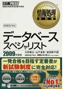 データベーススペシャリスト 情報処理技術者試験学習書 2009年度版 (情報処理教科書)