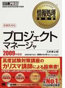 プロジェクトマネージャ 情報処理技術者試験学習書 2009年度版 (情報処理教科書)