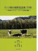 リンゴ粕の飼料化技術〈牛用〉 未利用バイオマス・リサイクル技術の基礎