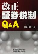 改正証券税制Q&A