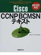 Cisco CCNP BCMSNテキスト