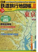 日本鉄道旅行地図帳 全線・全駅・全廃線 5号 東京 (新潮「旅」ムック)