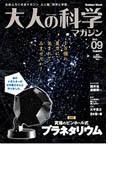 大人の科学マガジン Vol.09 (学研ムック)