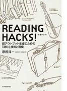 READING HACKS! 読書ハック! 超アウトプット生産のための「読む」技術と習慣