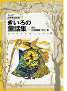 ラング世界童話全集 改訂版 4 きいろの童話集 (偕成社文庫)(偕成社文庫)