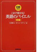 これで話せる!英語のバイエル 初級 (CD BOOK)(CDブック)