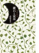 漱石と寅彦 落椿の師弟