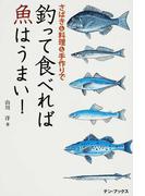 釣って食べれば魚はうまい! さばきも料理も手作りで