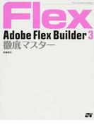 Adobe Flex Builder 3徹底マスター