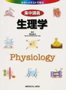 集中講義生理学 カラーイラストで学ぶ