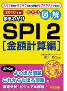 ズバリ図解まるわかりSPI2 2010年版金額計算編 (就職合格文庫)
