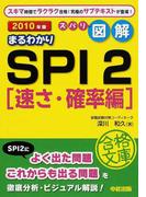 ズバリ図解まるわかりSPI2 2010年版速さ・確率編 (就職合格文庫)