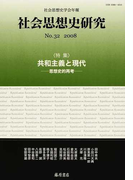 社会思想史研究 社会思想史学会年報 No.32(2008) 特集・共和主義と現代