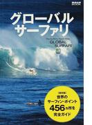 グローバルサーファリ 世界のサーフ・ポイント456完全ガイド 保存版 (NALU BOOK)