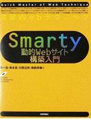 速習WebテクニックSmarty動的Webサイト構築入門 (Quick Master of Web Technique)