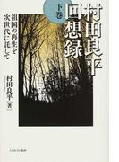 村田良平回想録 下巻 祖国の再生を次世代に託して