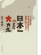 日本一小さな大大名 たった五千石で、徳川将軍家と肩を並べた喜連川藩の江戸時代