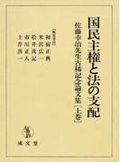 国民主権と法の支配 佐藤幸治先生古稀記念論文集 上巻