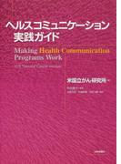 ヘルスコミュニケーション実践ガイド