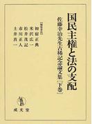 国民主権と法の支配 佐藤幸治先生古稀記念論文集 下巻