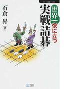 世界一役に立つ実戦詰碁 (マイコミ囲碁ブックス)(マイコミ囲碁ブックス)