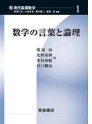 数学の言葉と論理 (現代基礎数学)
