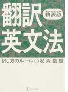 翻訳英文法 訳し方のルール 新装版