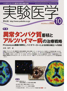 実験医学 バイオサイエンスと医学の最先端総合誌 Vol.26No.16(2008−10) 〈特集〉異常タンパク質蓄積とアルツハイマー病の治療戦略