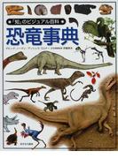 恐竜事典 (「知」のビジュアル百科)