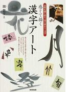 感じて描く漢字アート 意味を感じ取り、筆で味わう一文字