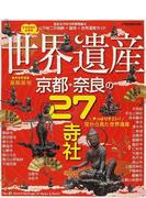 世界遺産京都・奈良の27寺社