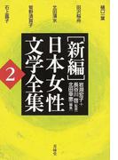 〈新編〉日本女性文学全集 2