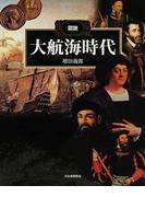 図説大航海時代 (ふくろうの本)