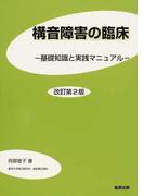 構音障害の臨床 基礎知識と実践マニュアル 改訂第2版