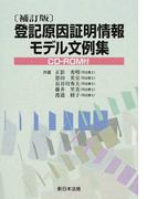 登記原因証明情報モデル文例集 補訂版