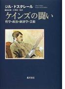 ケインズの闘い 哲学・政治・経済学・芸術