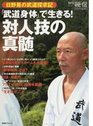 「武道身体」で生きる!対人技の真髄 日野晃の武道探求記
