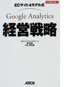 ECサイト4モデル式Google Analytics経営戦略 (ビジネスアスキー)
