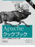 Apacheクックブック Webサーバ管理者のためのレシピ集 第2版
