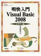 明快入門Visual Basic 2008 ビギナー編 (林晴比古実用マスターシリーズ)(林晴比古実用マスターシリーズ)